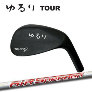 【カスタムオーダー】ゆるりTour+Air Speeder
