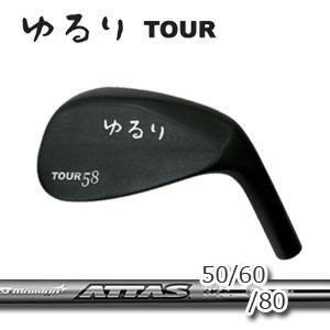 【カスタムオーダー】ゆるりTour+ATTAS 40/50/60/80