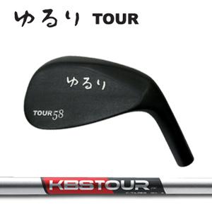【カスタムオーダー】ゆるりTour+KBS Tour C-Taper