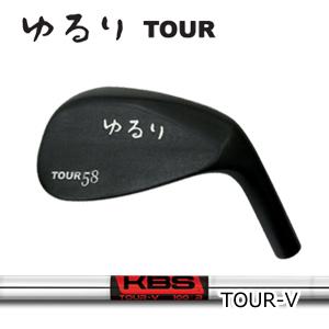 【カスタムオーダー】ゆるりTour+KBS Tour V