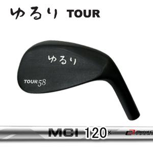 【カスタムオーダー】ゆるりTour+MCI 120