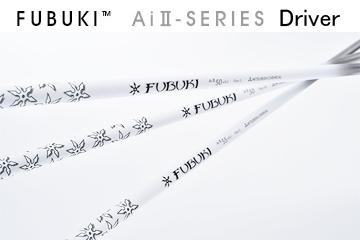 三菱ケミカル FUBUKI AiII ドライバー用/リシャフト工賃込