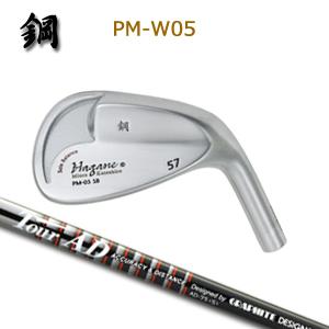 【カスタムオーダー】鋼 (三浦勝弘) PM-W05+GraphiteDesign AD【miura golf】