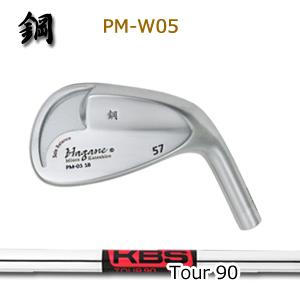 【カスタムオーダー】鋼 (三浦勝弘) PM-W05+KBS Tour90【miura golf】
