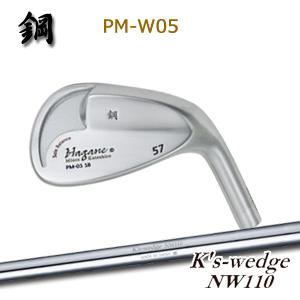 【カスタムオーダー】鋼 (三浦勝弘) PM-W05+K's-Wedge NW110【miura golf】
