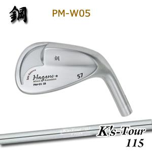 【カスタムオーダー】鋼 (三浦勝弘) PM-W05+K's Tour 115【miura golf】