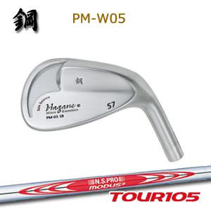 【カスタムオーダー】鋼 (三浦勝弘) PM-W05+NSPRO MODUS3 105【miura golf】