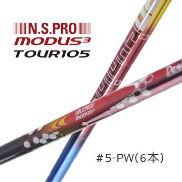 デザインチューニング 日本シャフト MODUS3 105 (モーダススリー) アイアンセット
