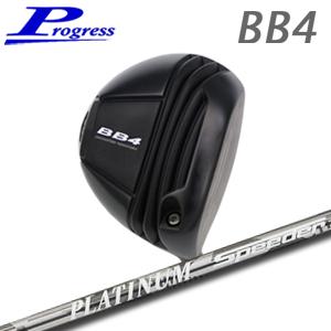 【カスタムオーダー】Progress BB4 Driver+PLATINUM Speeder