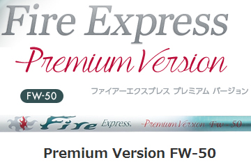 コンポジットテクノ Fire Express Premium Version FW-50/リシャフト工賃込
