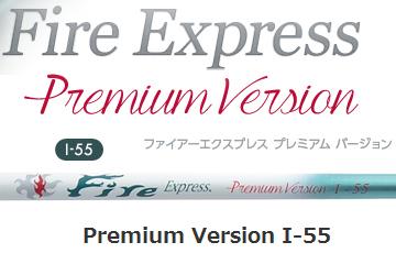 コンポジットテクノ Fire Express Premium Version I-55/リシャフト工賃込