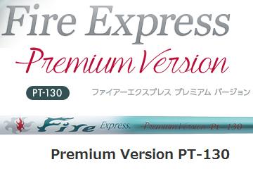コンポジットテクノ Fire Express Premium Version PT-130/リシャフト工賃込