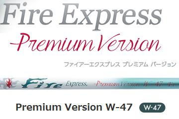 コンポジットテクノ Fire Express Premium Version W-47/リシャフト工賃込