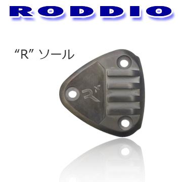 Roddio (ロッディオ) フェアウェイウッド用交換Rソール