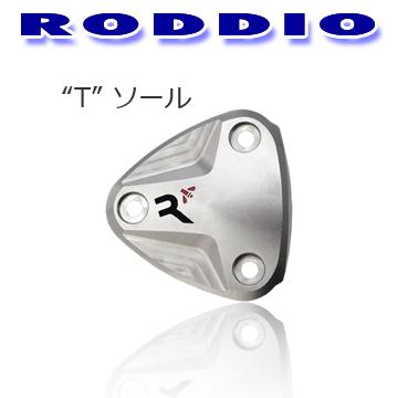 Roddio (roddio) 航道木材替代 T 鞋底