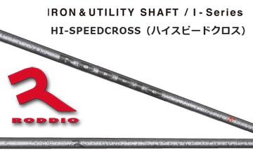 Roddio(ロッディオ) HI-SPEEDCROSS シャフト/リシャフト工賃込