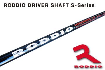 Roddio(ロッディオ) Sシリーズ ウッド用シャフト
