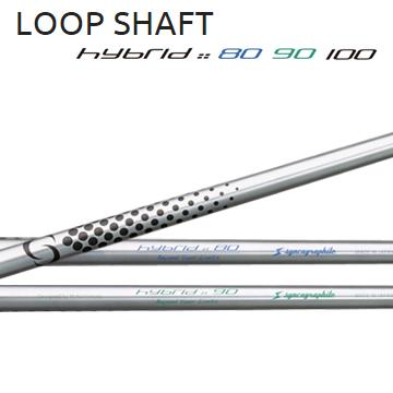 シンカグラファイト Loop ハイブリッド シャフト 80/90/100