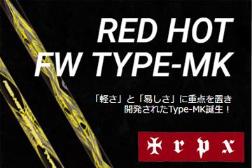 TRPX Red-Hot(レッドホット) Type-MK フェアウェイウッド用 シャフト(リシャフト工賃込み)