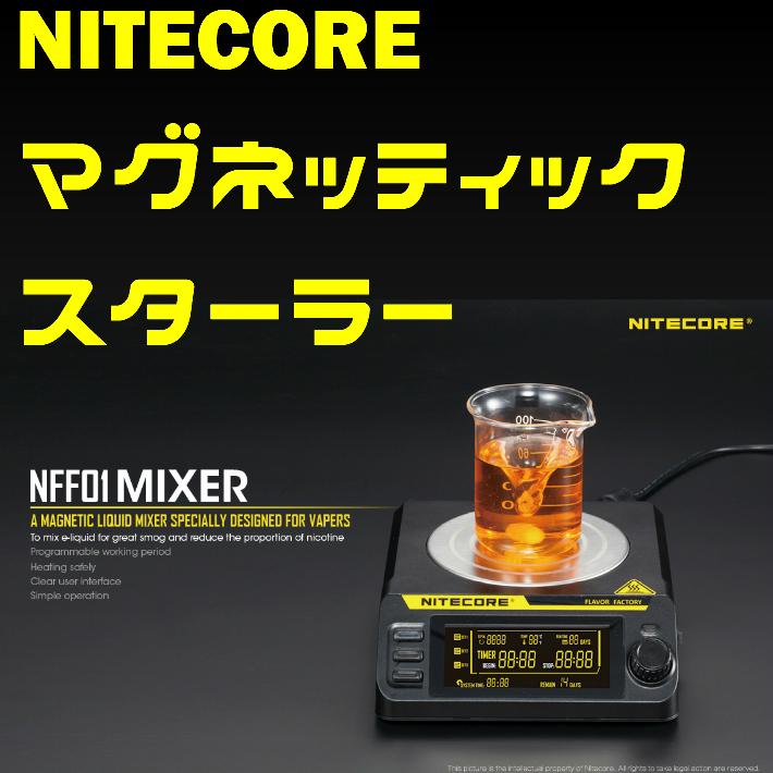 〇 ナイトコア NFF01 加熱機能付きマグネティックスターラー簡易日本語マニュアル付き