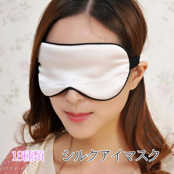 【レビューでポストイン送料無料】アイマスクシルクアイマスク安眠お休みマスクシルク100%シルク睡眠新入荷特価中