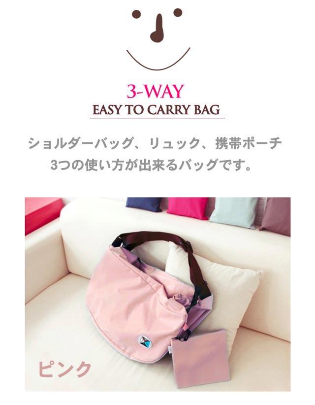送料無料 ショルダーバッグ、リュック、携帯ポーチとマルチに使えるバッグです 〇 【送料無料】 リュック、携帯ポーチ3ウェイキャリーバッグ ☆