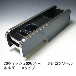 20ウィッシュ(09/04~)専用コンソールホルダー Aタイプ