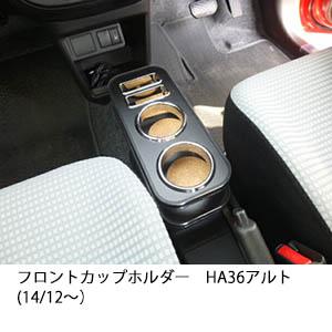HA36 中音 (12/14 ~) 前杯架