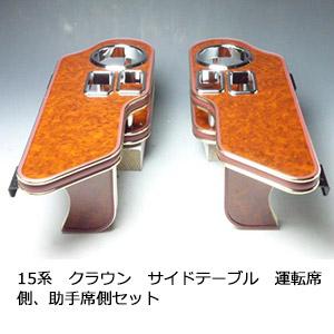 15系クラウン  サイドテーブル 運転席側、助手席側セット【送料無料】