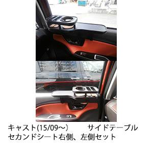 【売り切り! お買い得】キャスト(15/09~) サイドテーブル セカンドシート右側、左側セット オールブラック