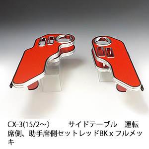 【売り切り! お買い得】CX-3(15/2~)サイドテーブル運転席側、助手席側セット レッド BKxフルメッキ