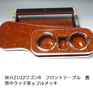 【売り切り! お買い得】MH21/22ワゴンR フロントテーブル携帯中 ウッド 茶xフルメッキ