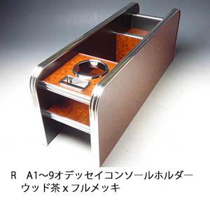 RA1~9奥德赛控制台持有人木材茶x全面镀金
