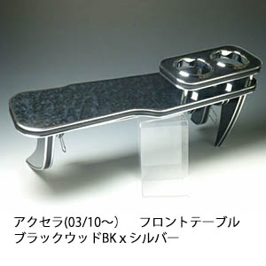 【売り切り! お買い得】アクセラ(03/10~)フロントテーブル ブラックウッド BKxシルバー