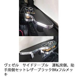 【売り切り! お買い得】ヴェゼル サイドテーブル 運転席側、助手席側セット レザーブラック BKxフルメッキ