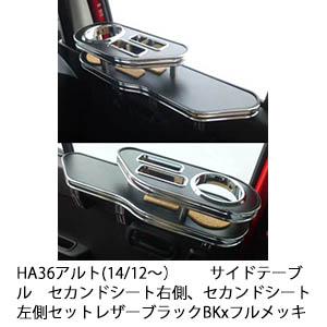 【売り切り! お買い得】HA36アルト(14/12~) サイドテーブル セカンドシート右側、セカンドシート左側セット レザーブラック BKxフルメッキ