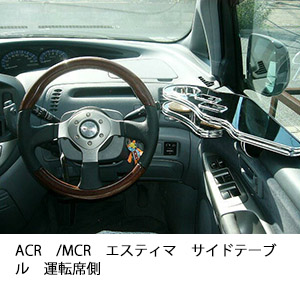 ACR/MCRエスティマサイドテーブル 運転席側