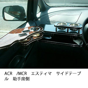 ACR/MCRエスティマサイドテーブル 助手席側