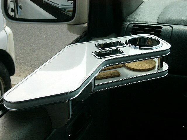 S-MXサイドテーブル 助手席側