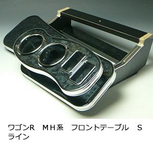 数量限定 ワゴンR MH系 フロントテーブル Sライン
