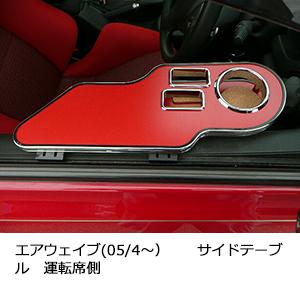 エアウェイブ(05/4~) サイドテーブル運転席側