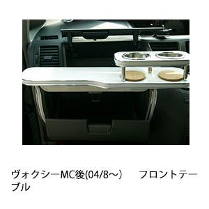 ヴォクシーMC後(04/8~)フロントテーブル