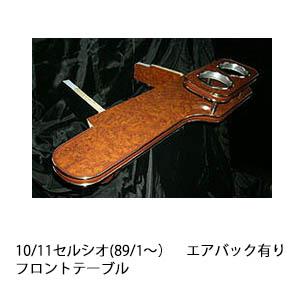 10/11セルシオ(89/1~)エアバック有りフロントテーブル