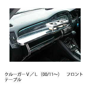 クルーガーV/L(00/11~)フロントテーブル