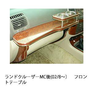 ランドクルーザーMC後(02/8~)フロントテーブル