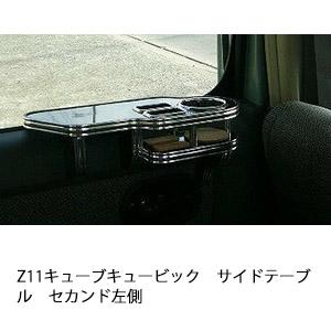 Z11キューブキュービックサイドテーブル セカンド左側