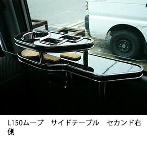L150ムーブサイドテーブル セカンド右側