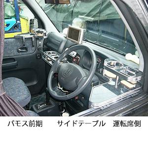 バモス前期サイドテーブル 運転席側