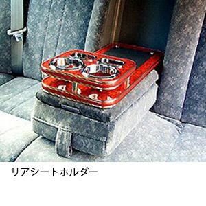 リアシートホルダー【A1129SA】【1130冬の特別セール1130】