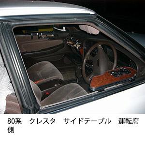 80系クレスタ サイドテーブル運転席側